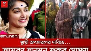 এইমাত্র পাওয়াঃ Bangla News 25 October 2021 Today Latest Bangladesh Political News