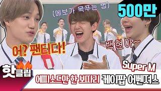 "♨️핫클립♨️[ENG] ""다들 나 보고 팬티라고 불러.."" 탈케이팝 막는🤦🏻♀️ 어벤져스 슈퍼엠(SUPER M)의 꿀잼 에피소드😘 #아는형님 #JTBC봐야지"