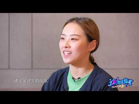 【这就是街舞S2】赛后记EP5: 吴建豪队长男女通吃 队员全体害羞示爱 Street Dance of China第二季