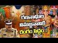 గణేష్ నిమజ్జనం | ALL Set for Ganesh Nimajjanam | CP Anjani Kumar | hmtv News