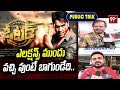 Manchu Vishnu Latest Update - Voter Movie Public Talk | 99 TV Telugu