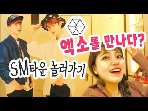 탐가녀 [SM타운 아티움에서 엑소를 만났다?!] EXO 샤이니 레드벨벳 보고 눈호강 제대로 한 날 - [탐방하는 망가녀]