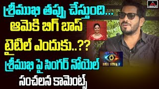 Tollywood Singer Noel Sean Comments on Anchor Sreemukhi..