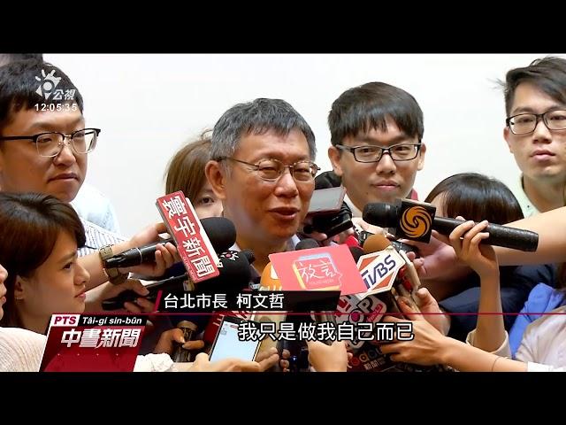柯文哲網路聲量竄升 目前第2暫輸韓國瑜