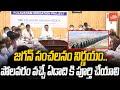 CM YS Jagan Review Meeting On Polavaram Project | YS Jagan Inspects Polavaram Project Works |YOYO TV