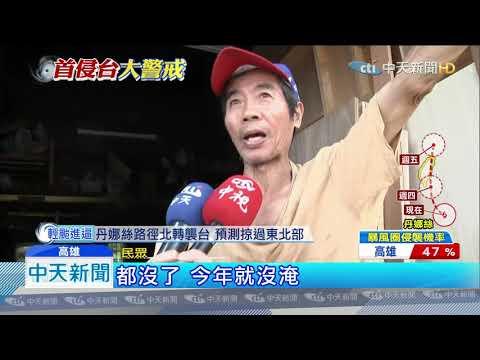 20190717中天新聞 逢雨必淹20年! 高雄大寮、鳥松居民防颱備戰