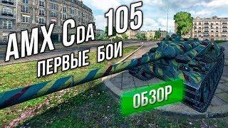 [Обзор] AMX Cda 105 - Первые Бои