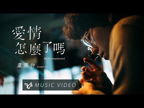 盧廣仲 Crowd Lu【愛情怎麼了嗎 Self-complacent】Official Music Video (電視劇《 月村歡迎你 》片頭曲)
