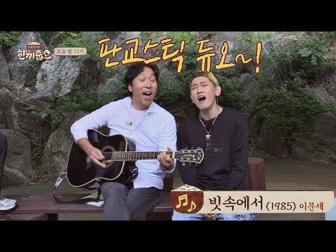 [선공개] ☆수요일 밤 구출작전☆ 이문세(LEE MOON SAE)x크러쉬(Crush)의 '빗속에서'♪ (감성 폭발↗) 한끼줍쇼 98회