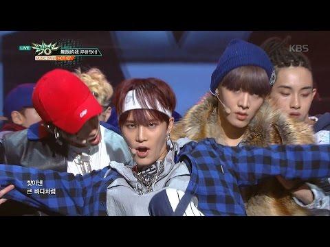 뮤직뱅크 Music Bank - 엔시티 127 - 無限的我(무한적아) (NCT 127 - LIMITLESS).20170113