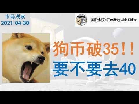 【市场观察】狗币破35!要不要去40? #狗狗币
