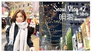 韓國首爾Vlog #2 明洞燒肉 Spao Shopping 推介 |  Gforgypsyc