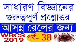 #38 Railway Group D General Science Most Important MCQ Discuss In Bengali   #WBCS2019   Study School