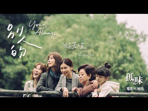 徐若瑄Vivian《別人的 Yours Always》電影搶先口碑版 MV(《孤味》電影片尾曲)