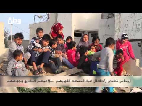 إيناس تغني لأطفال غزة فتسعد قلوبهم تلاعبهم فتفرح وجوههم
