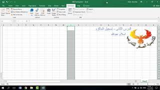 الدرس الثانى VBA Excel تسجيل الماكرو