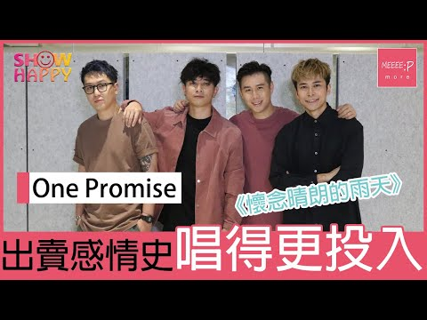 One Promise《懷念晴朗的雨天》 出賣感情史唱得更投入
