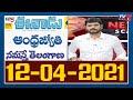 Today News Paper Main Headlines | 12th April 2021 | AP, TS | Telugu News | TV5 Murthy | TV5