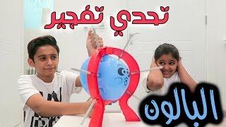 تحدي تفجير البالون | BOOM BOOM Ballon     -