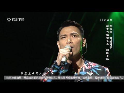 20140223 金鐘獎中國音超-楊宗緯_浮生千山路(720P)