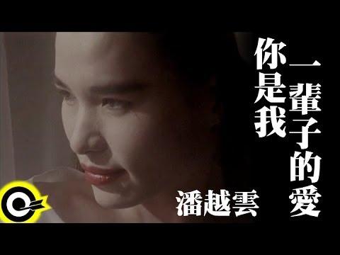 潘越雲-你是我一輩子的愛 (官方完整版MV)