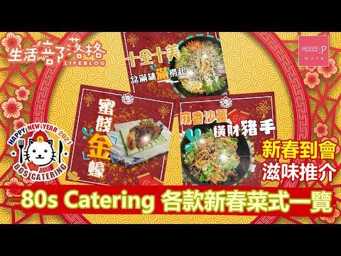 新春到會滋味推介 | 80s Catering 各款新春菜式一覽