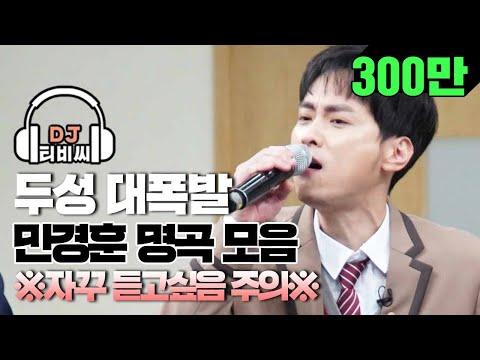 [DJ티비씨] 중독주의♨ 월루하며 듣는 쌈자신(min kyung hoon) 갓띵곡 모음 (시간순삭♡) #아는형님 #끝까지간다 #JTBC봐야지
