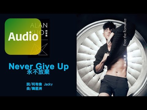 柯有倫Alan Kuo《Never Give UP》Official Audio