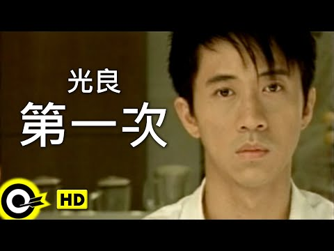 光良 Michael Wong【第一次 First time】Official Music Video