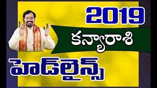 2019 Kanya Rasi - Virgo Horoscope   కన్యారాశి  2019   Rasi Phalalu   Pranati Television