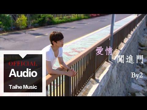By2【愛情闖進門 Love Broke In】電視劇「愛情闖進門」片頭曲