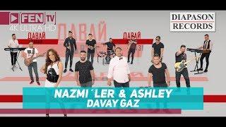 NAZMI'LER & ASHLEY - Davay Gaz / NAZMI'LER & АШЛИ - Давай газ