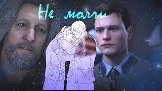 Не молчи [HONNOR►Connor+Hank] Detroit: Become Human•GMV - YouTube
