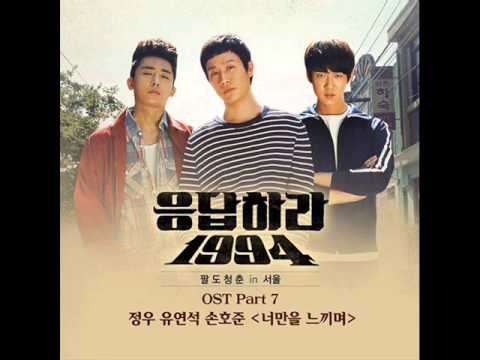 Reply 1994 OST Part 7 Only Feeling You 너만을 느끼며 Jung Woo, Yoo Yeon Seok, Son Ho Joon