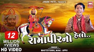 હેલો મારો સાંભળો I Ramapir No Helo | Master Rana | Helo Maro Sambhlo Ranuja I Ramapir
