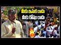 Chandrababu Firing Speech in Kurnool | Sand Mafia | Chandrababu Kurnool Speech | TV5 News