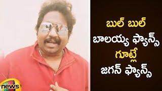 Kalyan Dileep Sunkara Imitates Bala Krishna's Bul Bul comm..
