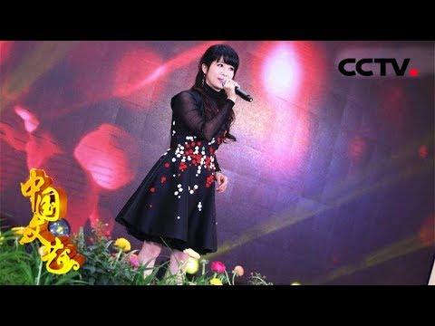 《中国文艺》 20180607 岁月留歌 一首经典老歌《羞答答的玫瑰静悄悄的开》感动全场 | CCTV中文国际
