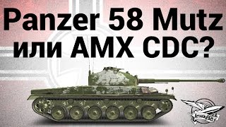 Panzer 58 Mutz или AMX CDC