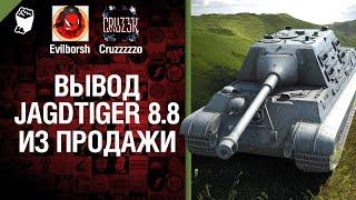 Вывод Jagdtiger 8.8 из продажи - Легкий Дайджест №66 - Будь готов!