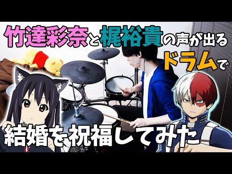 竹達彩奈さんと梶裕貴さんの声が出るドラムで結婚を祝ってみた