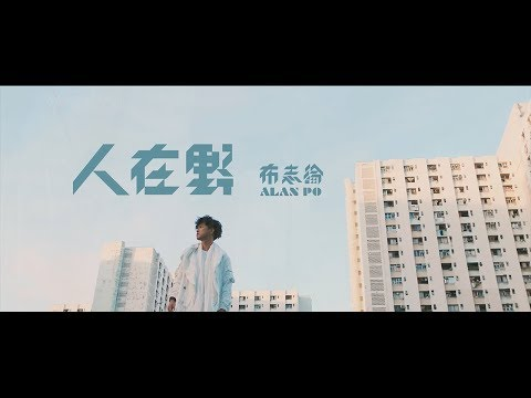 布志綸 Alan Po  - 人在野 Wild at Heart (Official Music Video)