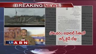 AP Govt Releases Polavaram Reverse Tendering Notification..