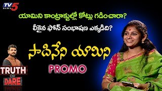 TV5 Murthy Truth Or Dare With Sadineni Yamini- Promo..