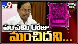 Will KCR win 100 Seats to be CM on Panchami?..