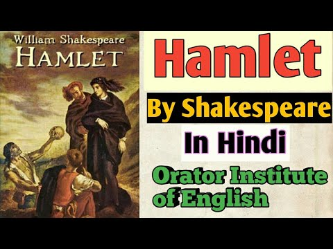 Hamlet By Shakespeare in Hindi