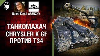 Chrysler K GF против Т34 - Танкомахач №74 - от ARBUZNY и Necro Kugel