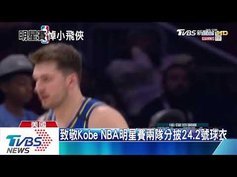 致敬Kobe NBA明星賽打出「黑曼巴精神」