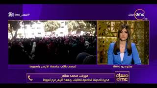 مساء dmc -   جامعة الازهر فرع أسيوط ينفي شائعة إغتص ...