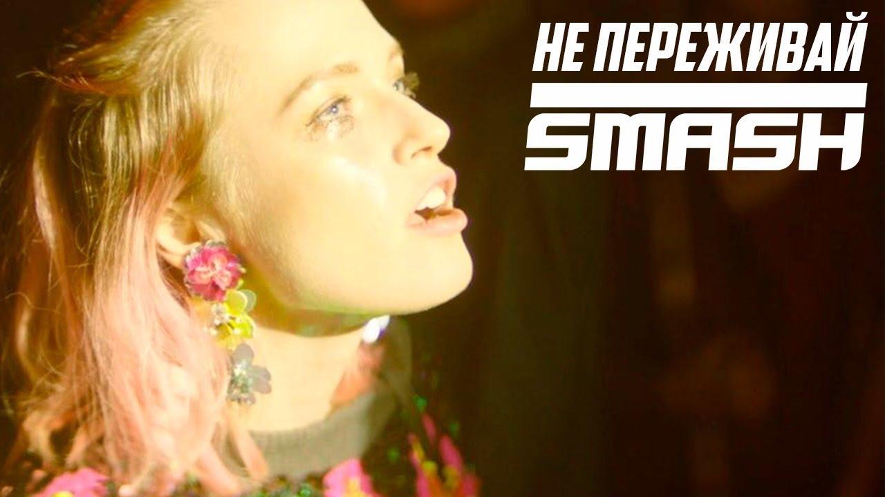 Smash - Не Переживай